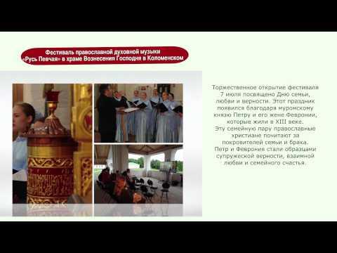 Фестиваль православной духовной музыки «Русь Певчая» в храме Вознесения Господня в Коломенском