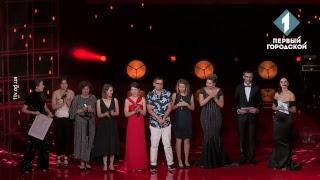 Церемония закрытия 9-го Одесского международного кинофестиваля