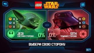Прохождение игры Лего Звездные войны Yoda 2 часть 1