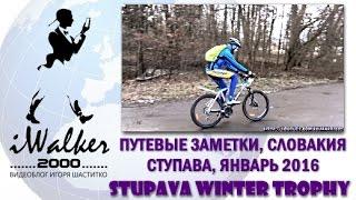 Жизнь в Словакии: часть вторая репортажа с горной велогонки Stupava Winter Trophy MTB & RUN(Подписаться на канал ▻▻▻ http://bit.ly/iwalker2000_subs Продолжаем репортаж с велогонки в Ступаве - https://youtu.be/k1GSOmi4Q20?list=PL..., 2016-01-24T10:08:20.000Z)