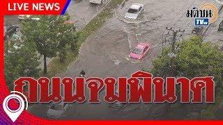 แดงทั้งแผ่นดิน! ฝนถล่มกรุง น้ำท่วมถนนติดแน่นทุกเส้นทาง : Matichon TV