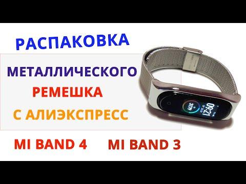 Mi Band 4 Металлический Браслет | Миланское Плетение