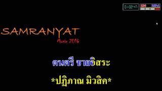 ชายอิสระ หงษ์ทอง หงษา [KARAOKE] By Samranyat music