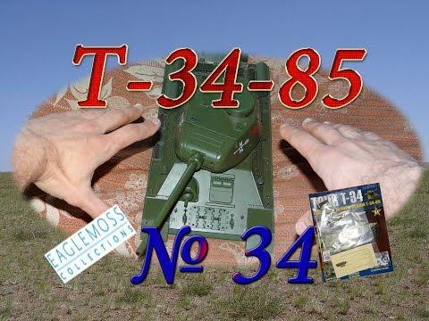 видео: Танк Т-34-85. Сборка модели. Обзор журнала №34. Испытание в Америке.
