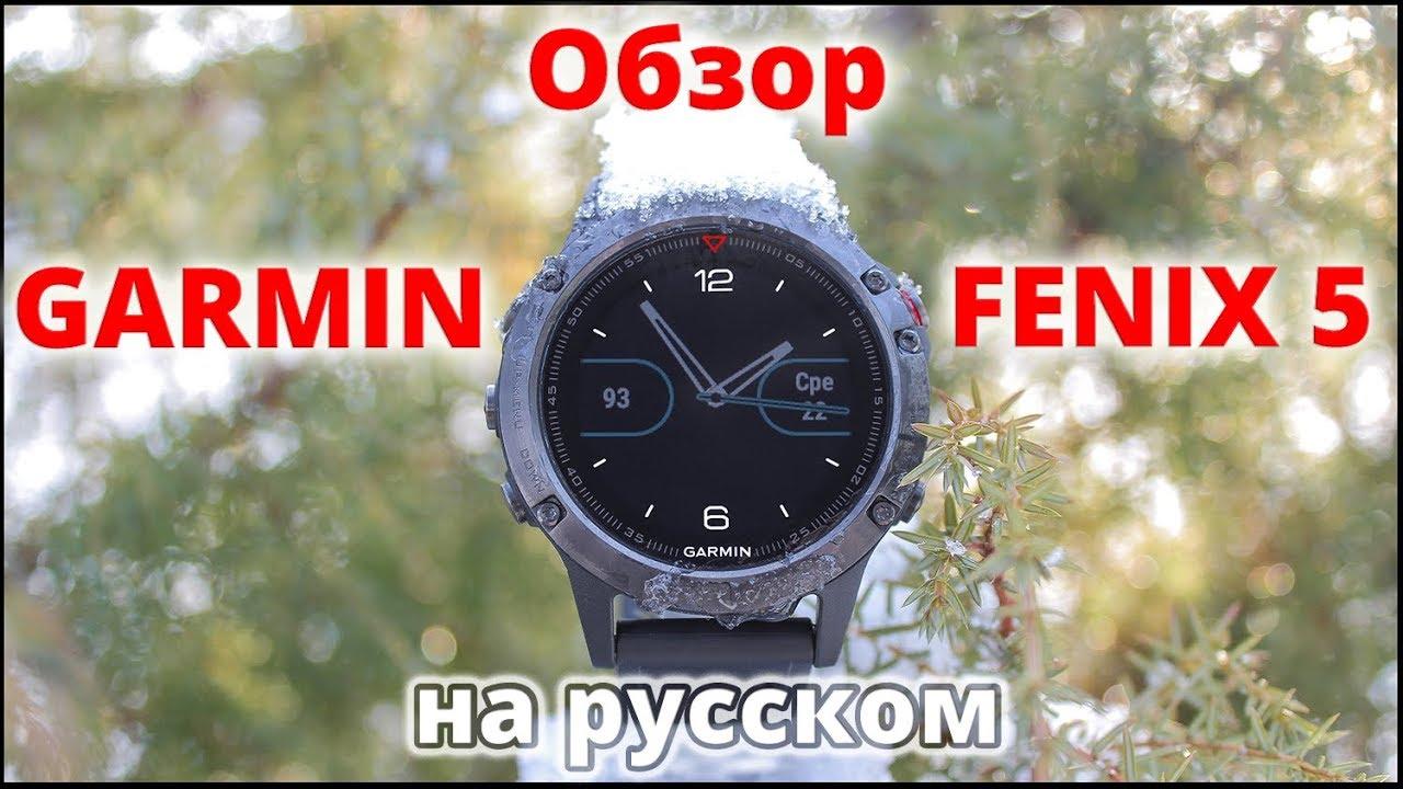 Обзор часов GARMIN FENIX 5 / 5x / 5s на русском языке