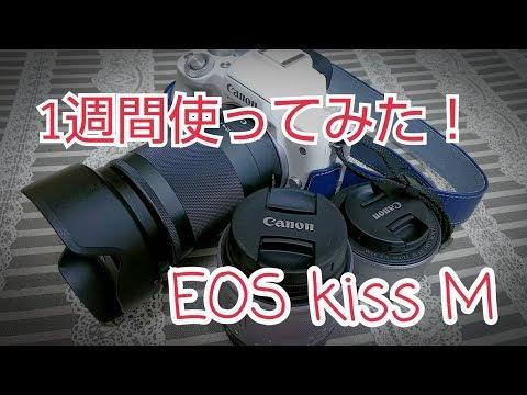 Canon EOS Kiss M 1週間使った!使用感レビュー EOS M50