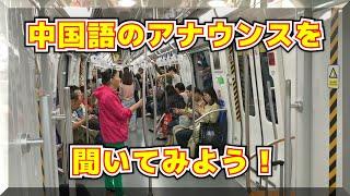 【中国の地下鉄】ところどころ広告が入るアナウンス、中国語・日本語字幕付き、苏州轨道交通四号线