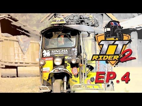 TT Rider 2 EP.4
