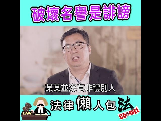 法律懶人包:繼續講曾志偉告姓韓「誹謗」(defamation)。