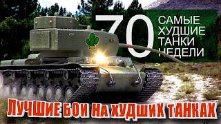 Самые Лучшие Реплеи Недели World of Tanks. Выпуск #70. (худшие танки)