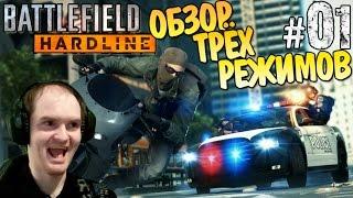 Battlefield Hardline ► КРАТКИЙ ОБЗОР ТРЁХ РЕЖИМОВ ◄ #01