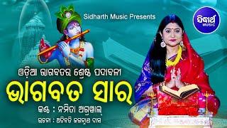 Bhagabata Sara    ଭାଗବତ ସାର - ଓଡ଼ିଆ ଭାଗବତର ଶ୍ରେଷ୍ଠ ପଦ୍ୟାବଳୀ    Namita Agrawal    Sidharth Music