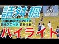 【高校バスケ】請舛楓アシストパス★ハイライト@国体関東ブロック・群馬代表(#もりもり部屋 ☆バスケットボール)