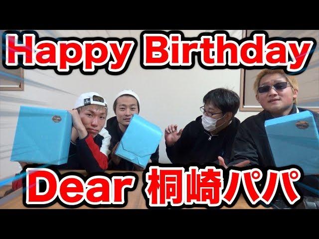 【誕生日】桐崎親父へのプレゼントで1番センスがいい奴は誰だ!?
