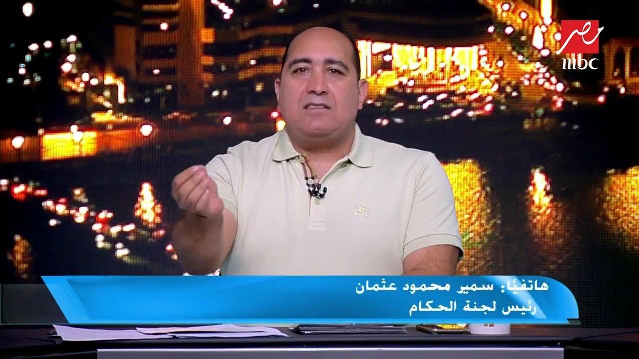 كابتن سمير محمود عثمان رئيس لجنة الحكام: هدفي الرئيسي تحقيق العدالة بين الحكام المصريين