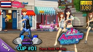 [Audition World] ได้ยินไหม - ดา เอ็นโดรฟิน (Dance Battle 4K Easy)(148 BPM)