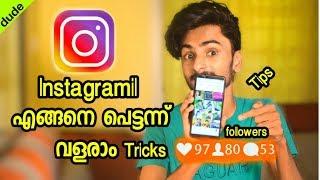 How to grow in instagram 2018 അങ്ങനെ instagramil പെട്ടന്ന് valaraam
