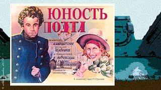 Юность поэта (1936) - исторический фильм
