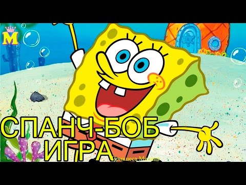 Игры Спанч Боба Губка Боб Спанч Боб онлайн