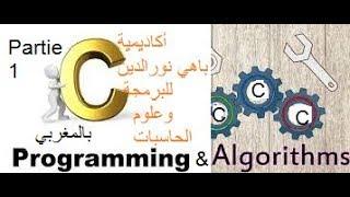 algoritmen & C (in Marokko ) Partie 1... devc opening werkomgeving...het maken van een project in