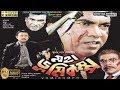 Moha Bhumikompo - মহা ভূমিকম্প | Manna | Amin Khan | Bangla Movie