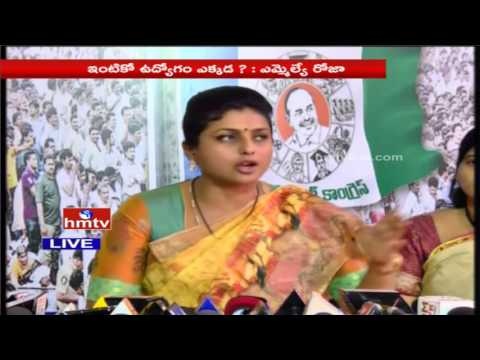 YCP MLA Roja Sensational Comments on Nara Lokesh, Chandrababu and Balayya | HMTV