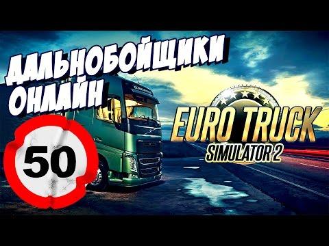 Euro Truck Simulator 2 - Дальнобойщики онлайн (multiplayer) Самый лучший водитель!