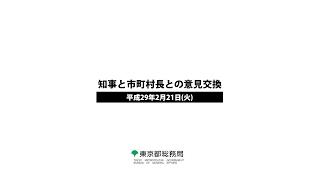 <平成29年2月21日>知事と市町村長との意見交換