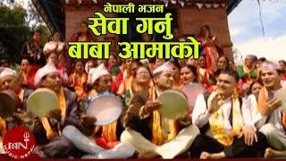 Download Nepali Lok Bhajan | Sewa Garnu Baba Aamako - Bharat Chandra Gautam MP3 song and Music Video