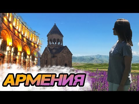 Армения: Ереван, Гюмри, горы