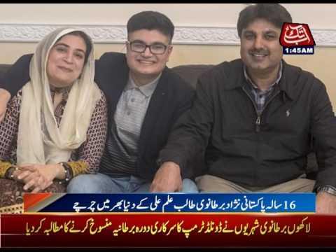 Pakistan born British student refuse to sale his website against 6.2 million dollars