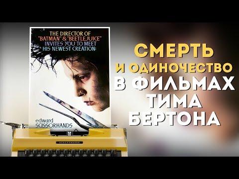Смерть и Одиночество в фильмах Тима Бертона  / История создания Эдварда Руки-Ножницы
