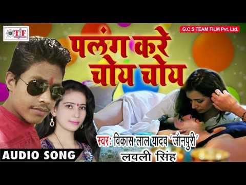 पलंग करे चोय चोय - Latest Bhojpuri Song 2017 - Vikash Lal Yadav, Lavali Singh -Palang Kare Choy Choy