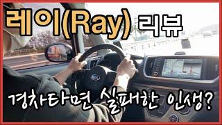 레이(Ray) 리뷰: '경차'타면 실패한…