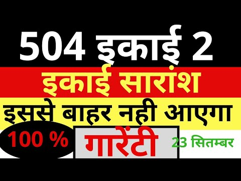 504 इकाई 2 सारांश । very very important question answer । Mohan verma