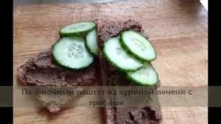 Кулинарный рецепт Паштет из куриной печени ( с грибами)