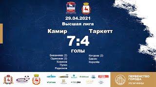 Камир Таркетт 7 4