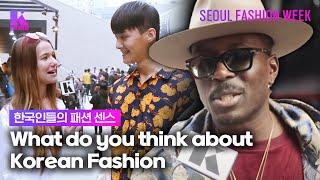 외국인 패션과 한국 패션의 차이는?
