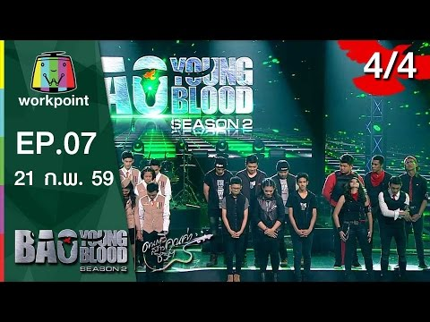 Bao Young Blood Season 2 | EP.07 | รอบ Semi Final ภาคใต้ | 21 ก.พ. 59 | 4/4 Full HD