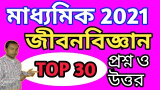 Top 30 Question with Answer on Madhyamik Life Science Suggestion 2020