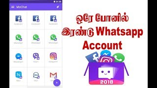 How To Clone Whatsapp & Other Apps - 2 App Account in 1 Phone  | Tech Cookies