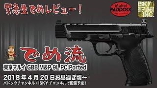 【緊急生でめレビュー!新商品】東京マルイM&P 9L PC Ported GBB どこよりもロングレビュー! thumbnail