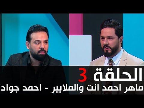 ماهر احمد انت والملايير - الحلقة 3 - احمد جواد