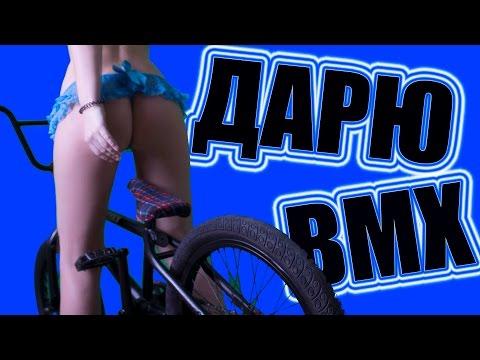 """ДАРЮ БМХ ПОДПИСЧИКУ #4 """"BMX ЗА 1400 рублей!!!"""" ЯСТРУБ ДИМА"""