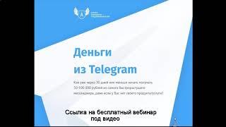 ЧАСТЬ 1 - Сколько можно заработать с одного аккаунта на телеграм ботах?