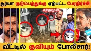 சூர்யா குடும்பத்துக்கு ஏற்பட்ட பேரதிர்ச்சி!    Tamil Cinema News   Kollywood Latest