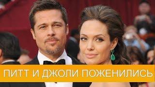 Брэд Питт и Анджелина Джоли поженились во Франции