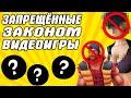 Игры в которые запрещено играть законом видео