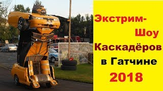 Экстрим-шоу каскадеров в г. Гатчина 2018 5-8 июля