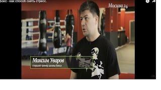 Бокс - как способ снять стресс. Занятия боксом в Москве.